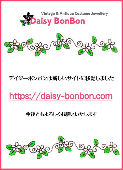 デイジーボンボンは新しいURLに移動しました。https://daisy-bonbon.com 今後ともどうぞよろしくお願いいたします></a></p> </body> </html>